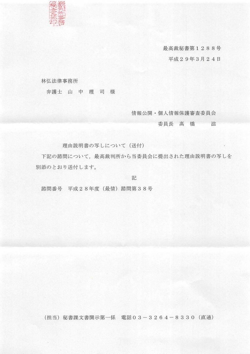 現職裁判官の期別名簿1/3(49期...