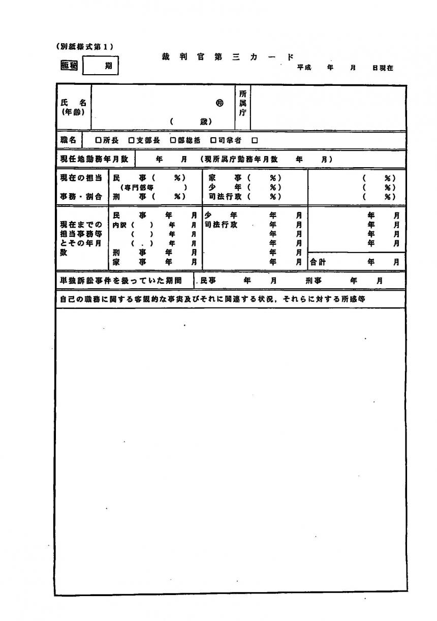 官 人事 裁判